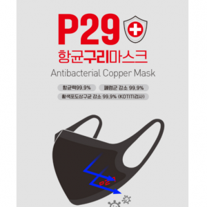 P29 Antibacterial Copper Mask