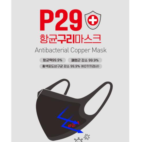 P29 Antibacterial Copper Mask
